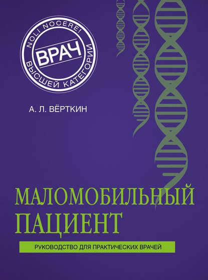 Маломобильный пациент онлайн-маркет Talapai