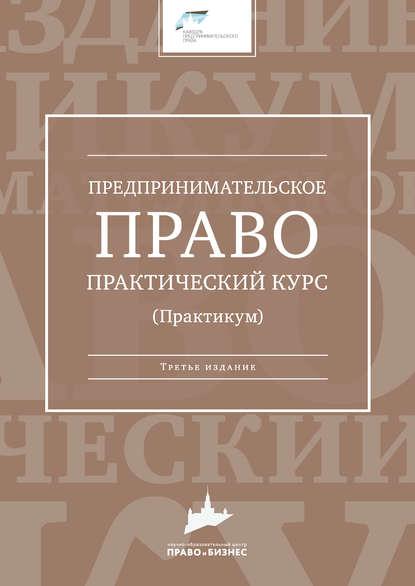 Предпринимательское право. Практический курс онлайн-маркет Talapai