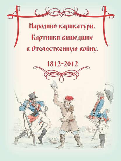 Народные карикатуры. Картинки вышедшие в Отечественную войну онлайн-маркет Talapai