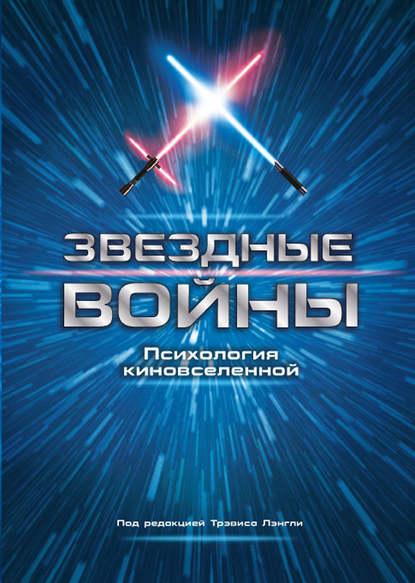 Купить Звездные войны. Психология киновселенной по цене 1225, смотреть фото