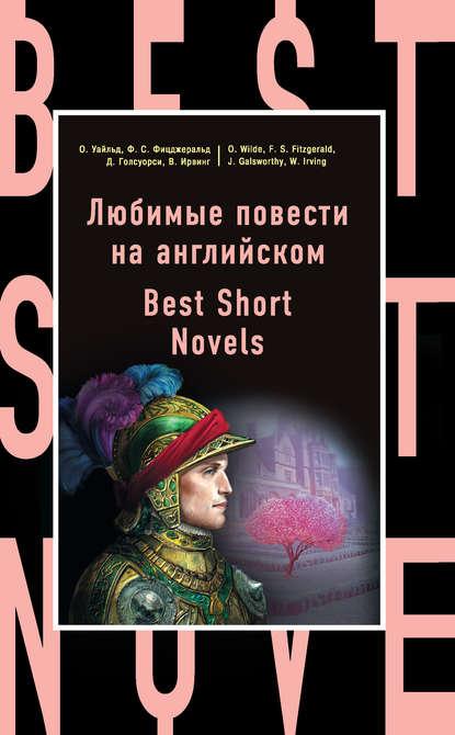 Любимые повести на английском / Best Short Novels онлайн-маркет Talapai