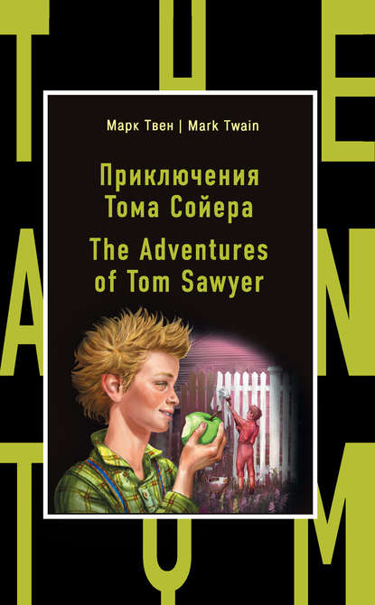 Приключения Тома Сойера / The Adventures of Tom Sawyer онлайн-маркет Talapai