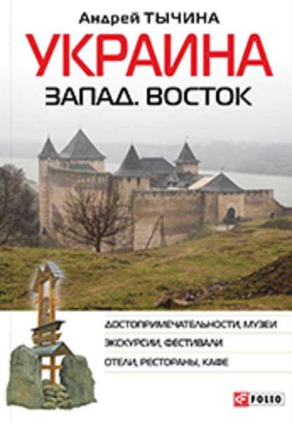 Купить Украина. Запад. Восток. Путеводитель по цене 1632, смотреть фото
