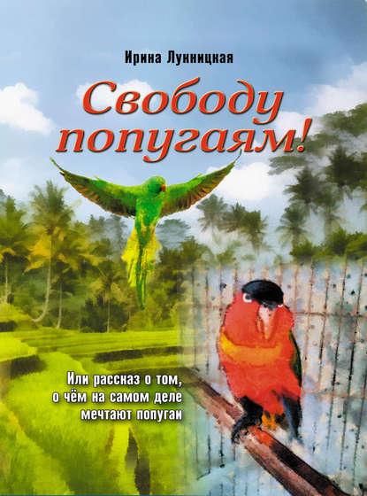 Свободу попугаям! онлайн-маркет Talapai