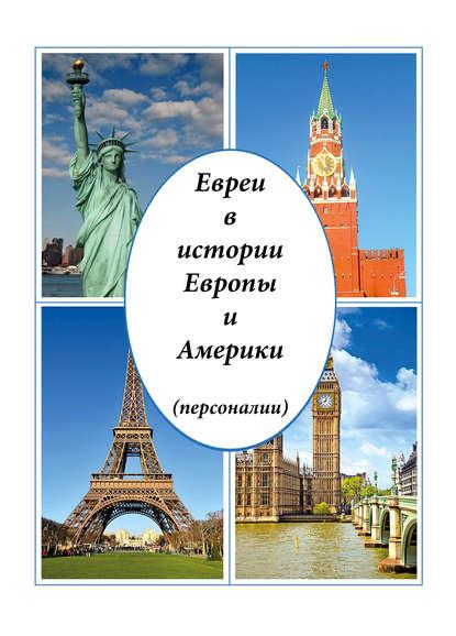 Евреи в истории Европы и Америки (персоналии) онлайн-маркет Talapai