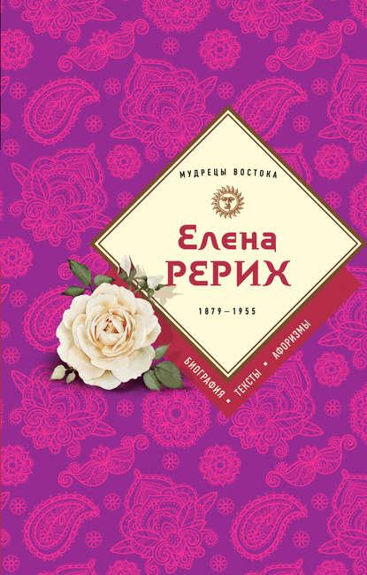 Елена Рерих. 1859–1955: биография, тексты, афоризмы онлайн-маркет Talapai