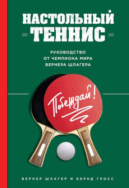 Настольный теннис. Руководство от чемпиона мира онлайн-маркет Talapai
