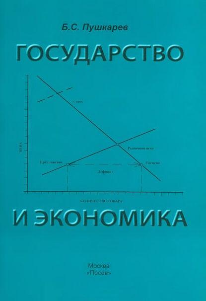 Купить Государство и экономика. Введение для неэкономистов по цене 923, смотреть фото