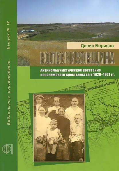 Колесниковщина. Антикоммунистическое восстание воронежского крестьянства в 1920–1921 гг. онлайн-маркет Talapai