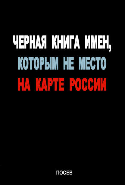 Черная книга имен, которым не место на карте России онлайн-маркет Talapai