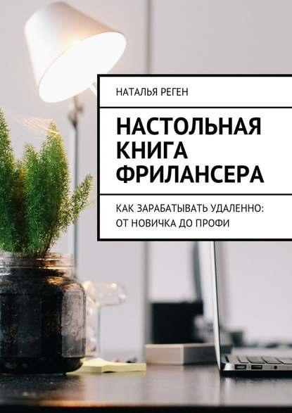 Настольная книга фрилансера. Как зарабатывать удаленно: отновичка допрофи онлайн-маркет Talapai