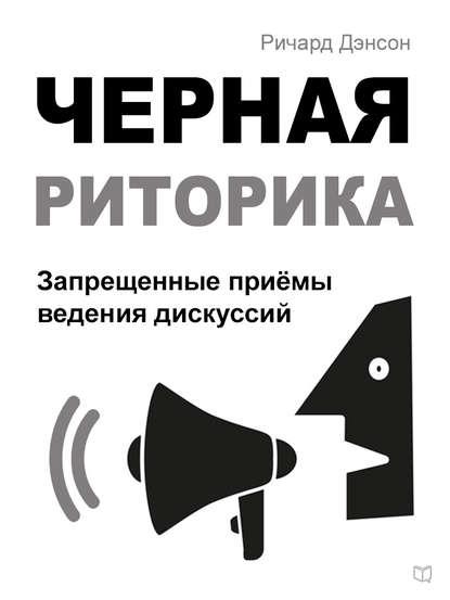 Черная риторика. Запрещенные приёмы ведения дискуссий онлайн-маркет Talapai