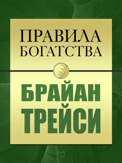Правила богатства. Брайан Трейси онлайн-маркет Talapai