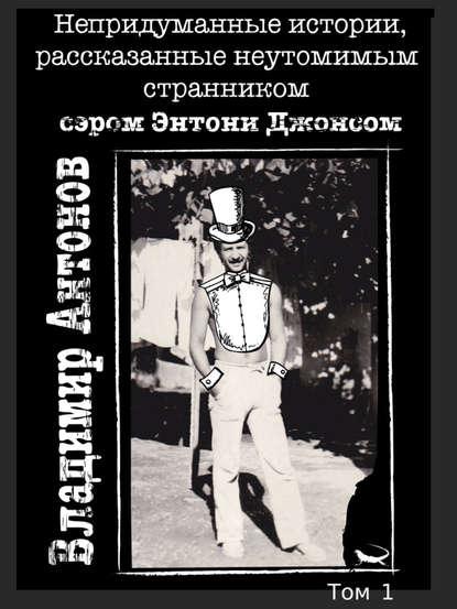Непридуманные истории, рассказанные неутомимым странником сэром Энтони Джонсом. Том 1 онлайн-маркет Talapai