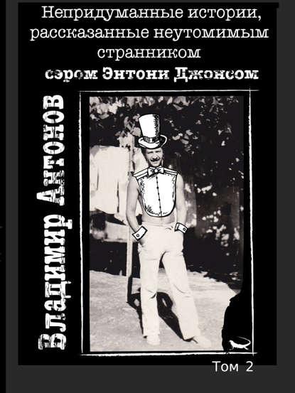 Непридуманные истории, рассказанные неутомимым странником сэром Энтони Джонсом. Том 2 онлайн-маркет Talapai