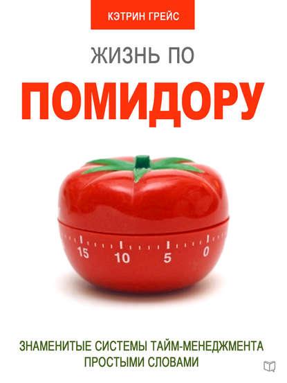 Жизнь по помидору. Знаменитые системы тайм-менеджмента простыми словами онлайн-маркет Talapai