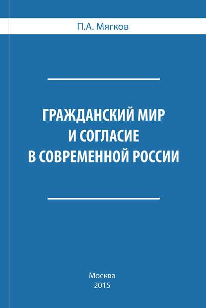 Гражданский мир и согласие в современной России онлайн-маркет Talapai