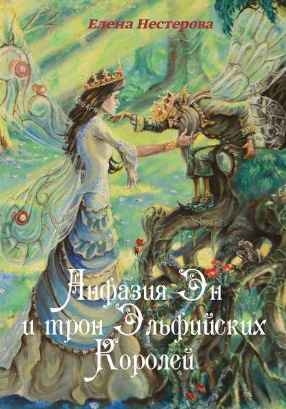 Анфазия Эн и трон Эльфийских Королей онлайн-маркет Talapai