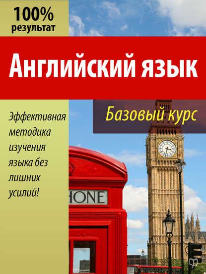 Английский язык. Базовый курс онлайн-маркет Talapai