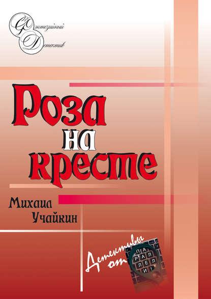 Роза на кресте онлайн-маркет Talapai