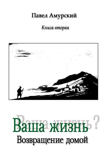 Ваша жизнь? Книга 2. Возвращение домой онлайн-маркет Talapai