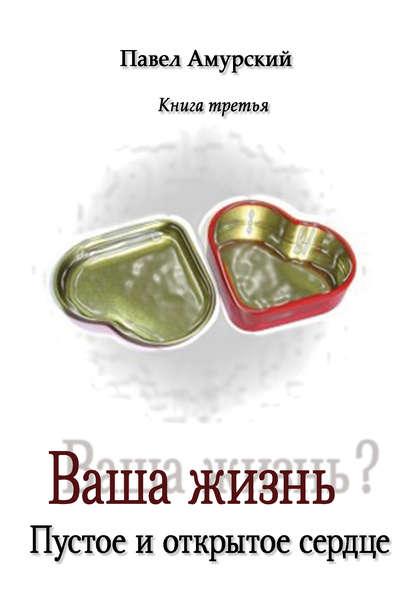 Ваша жизнь? Книга 3. Пустое и открытое сердце онлайн-маркет Talapai
