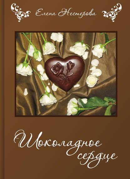 Шоколадное сердце (сборник) онлайн-маркет Talapai