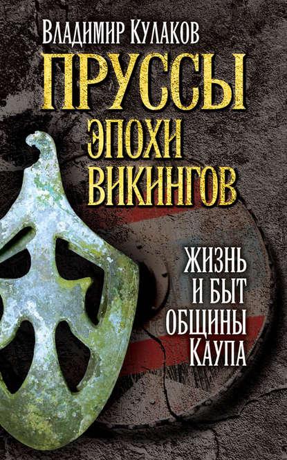 Пруссы эпохи викингов: жизнь и быт общины Каупа онлайн-маркет Talapai