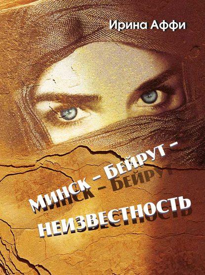 Минск – Бейрут – неизвестность онлайн-маркет Talapai
