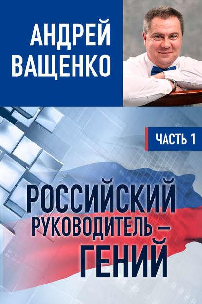 Купить Российский руководитель – гений. Часть 1 по цене 554, смотреть фото