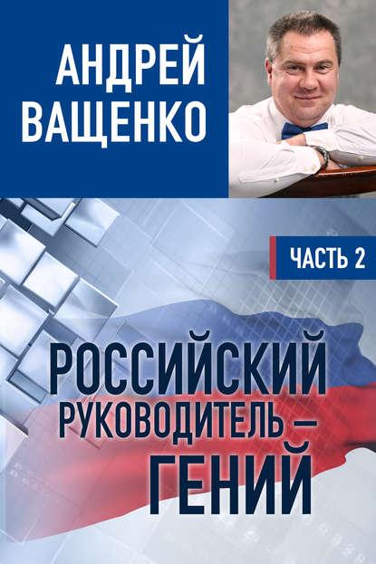 Российский руководитель – гений. Часть 2 онлайн-маркет Talapai