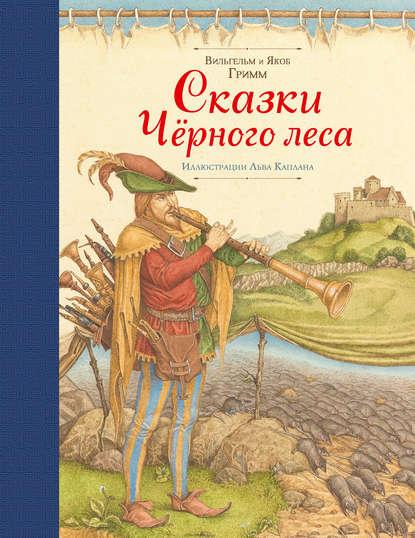 Купить Сказки Черного леса (сборник) по цене 1669, смотреть фото