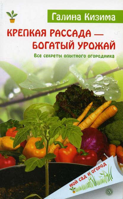 Купить Крепкая рассада – богатый урожай. Все секреты опытного огородника по цене 733, смотреть фото