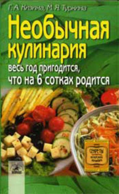Необычная кулинария. Весь год пригодится, что на 6 сотках родится онлайн-маркет Talapai