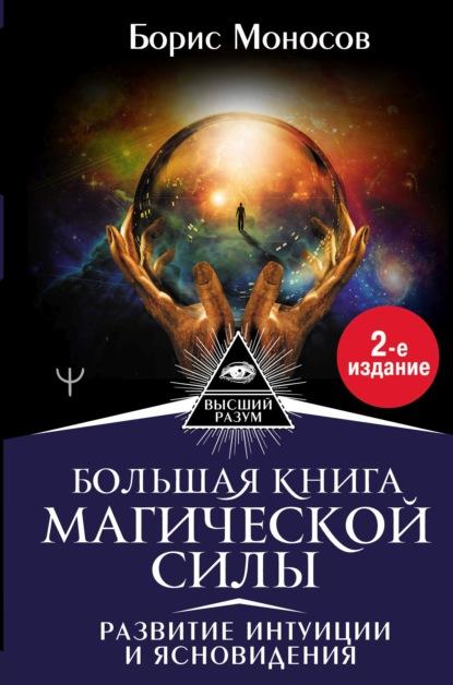 Большая книга магической силы. Развитие интуиции и ясновидения онлайн-маркет Talapai