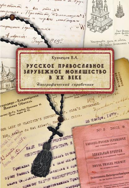 Русское православное зарубежное монашество в XX веке онлайн-маркет Talapai