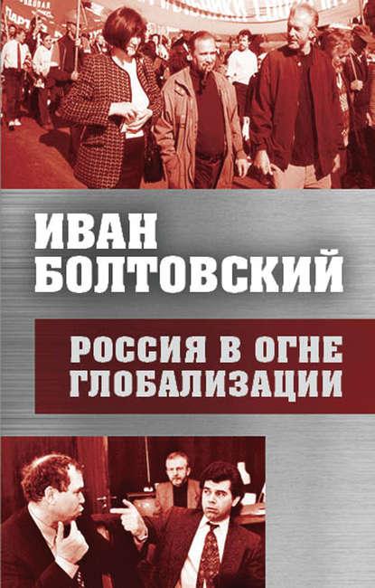 Россия в огне глобализации онлайн-маркет Talapai