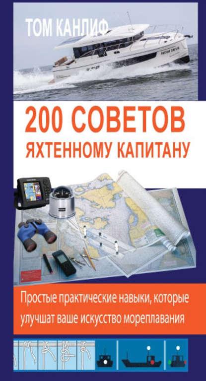 200 советов яхтенному капитану онлайн-маркет Talapai
