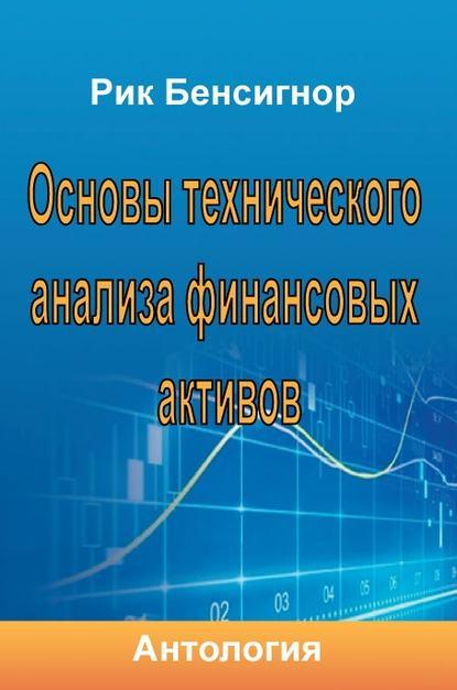 Купить Основы технического анализа финансовых активов по цене 2461, смотреть фото