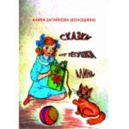 Купить Сказки от Тётушки Алины по цене 431, смотреть фото