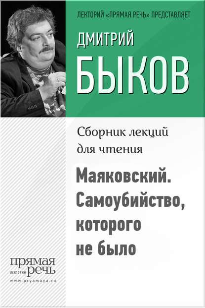 Маяковский. Самоубийство, которого не было онлайн-маркет Talapai
