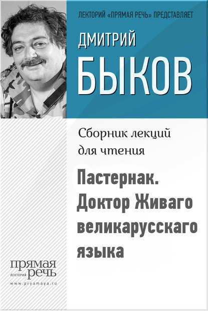 Пастернак. Доктор Живаго великарусскаго языка онлайн-маркет Talapai