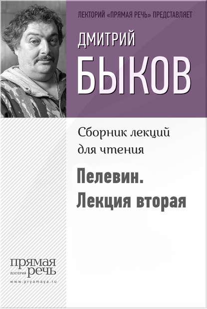 Быков о Пелевине. Лекция вторая онлайн-маркет Talapai