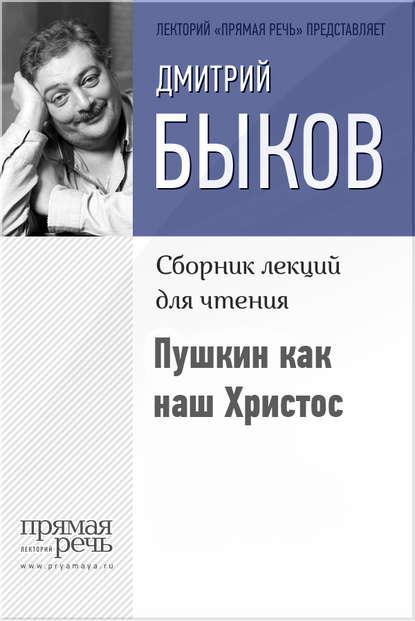 Пушкин как наш Христос онлайн-маркет Talapai