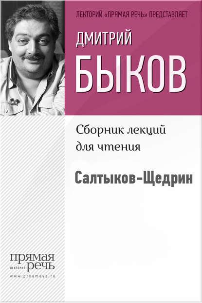 Салтыков-Щедрин онлайн-маркет Talapai