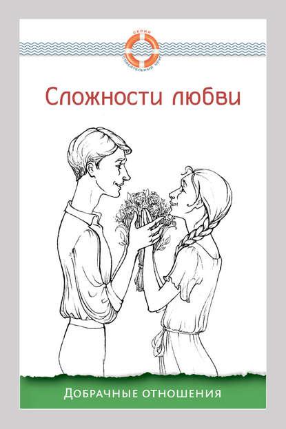 Сложности любви. Добрачные отношения онлайн-маркет Talapai