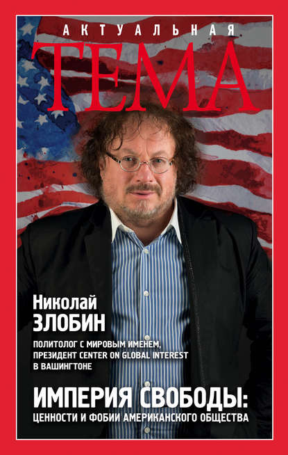Империя свободы. Ценности и фобии американского общества онлайн-маркет Talapai