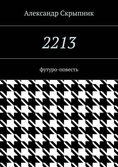 2213. футуро-повесть онлайн-маркет Talapai
