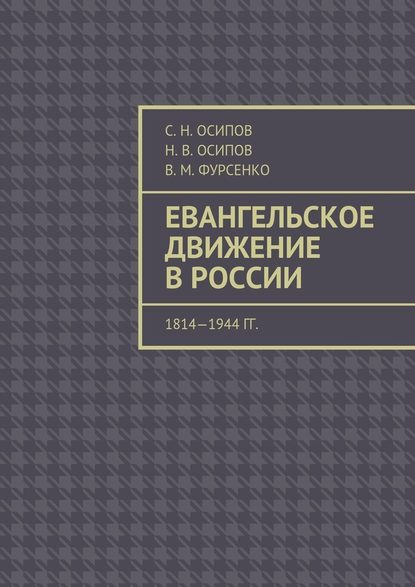 Купить Евангельское движение вРоссии. 1814—1944гг. по цене 1231, смотреть фото