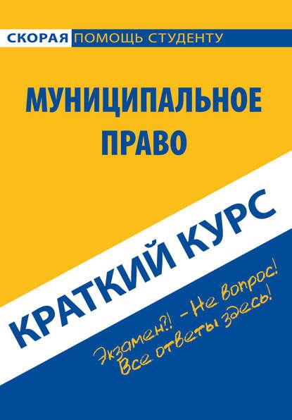 Муниципальное право. Краткий курс онлайн-маркет Talapai